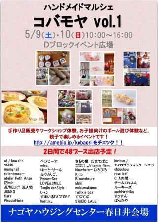 2015.5.8コバモヤイベント①