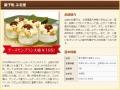 チーズモンブラン大福(自慢の逸品掲載ページ)