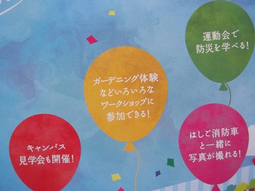 20150510立命開設記念③