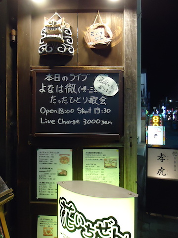 hanaichi1.jpg