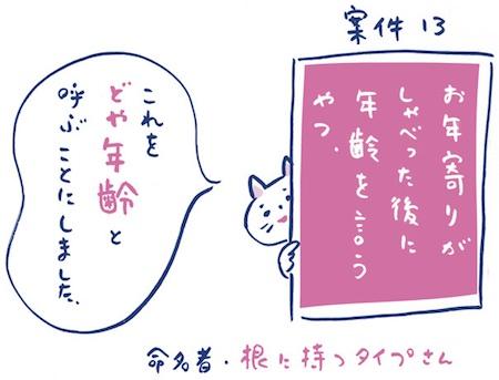150413doya-nenrei.jpg