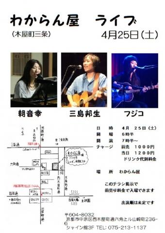 2015-04-25わからん屋