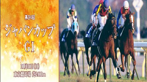 【競馬】ジャパンCが世界8位「世界のG1レーストップ100」