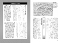歴史1巻p044-045