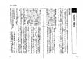 仏教史資料p192