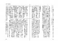 仏教史資料p194
