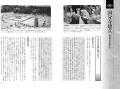 歴史1巻p72
