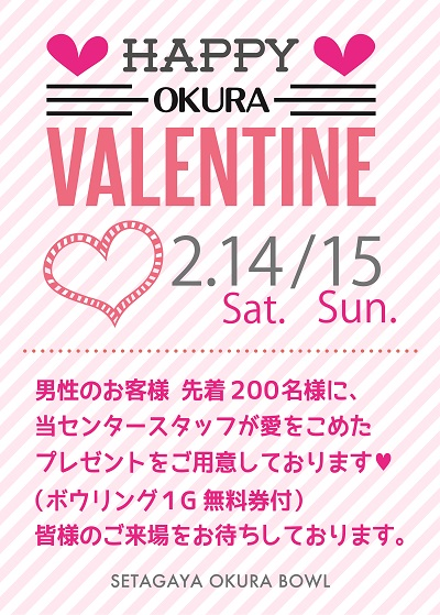 Valentine_20150120153412da0.jpg