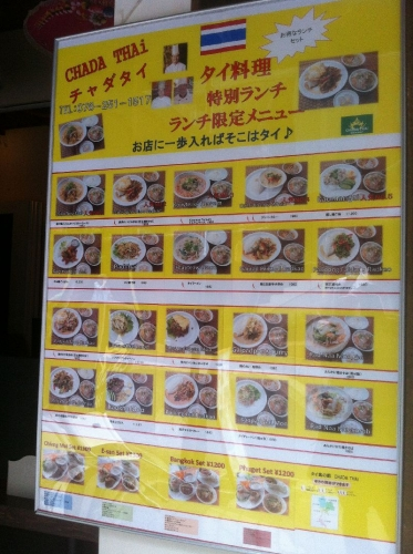 3nomiyaChadaThai_001_org.jpg