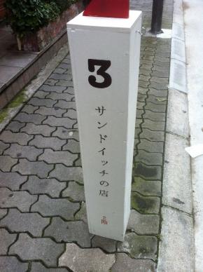 3nomiyaSandwich3_002_org.jpg