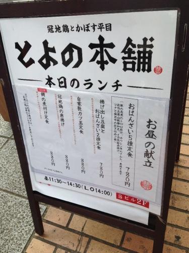 3nomiyaToyonohonpo_000_org.jpg