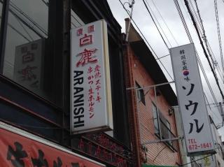 9joAranishi_001_org.jpg