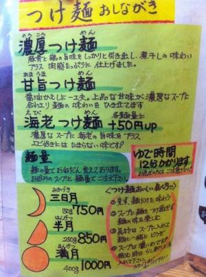 AridagawaTsukinoya_001_org.jpg
