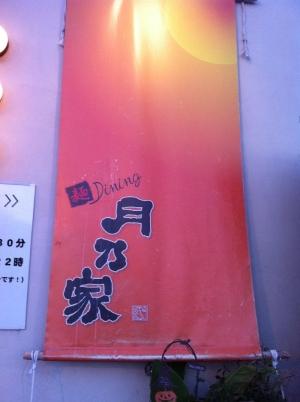 AridagawaTsukinoya_010_org.jpg