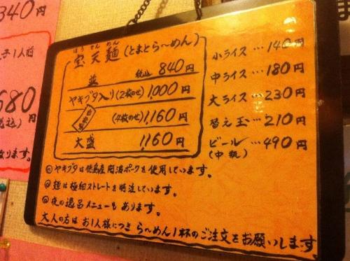AwazaShinanoji_001_org.jpg