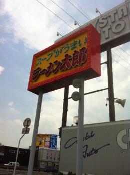 BizenNishiichiTaro_001_org.jpg