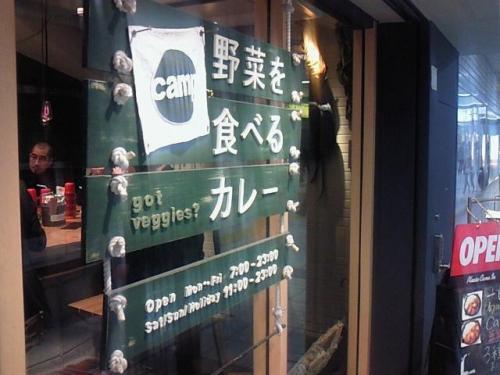 CampIkebukuro_006_org.jpg