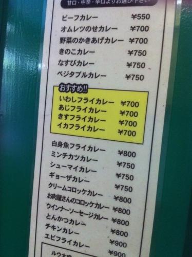 CurryBKitahama_004_org.jpg