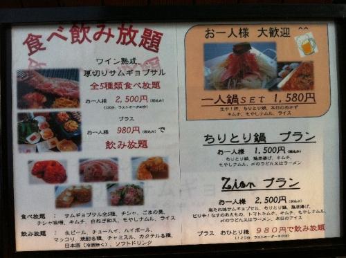 DaikokuchoZion_000_org.jpg