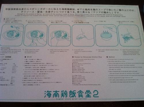 EbisuHainanchifan2_003_org.jpg