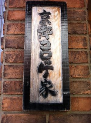 EnmachiKyotoKorokke_001_org.jpg