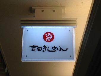 EscaYoshida_001_org.jpg