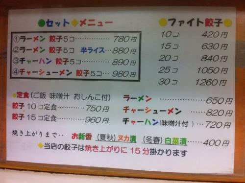 FightGyoza_001_org.jpg