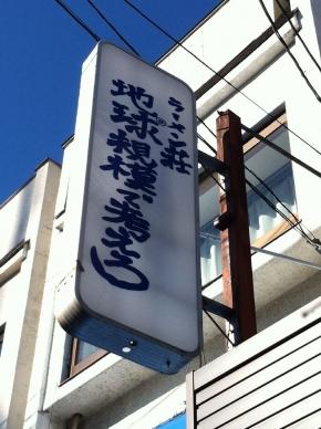 FushimiChikyukibo_010_org.jpg