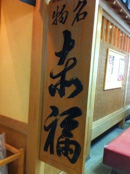 FutamiAkafuku_004_org.jpg