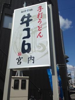 GyukoroMiyauchi_001_org.jpg