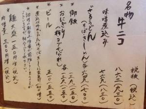 GyukoroMiyauchi_003_org.jpg