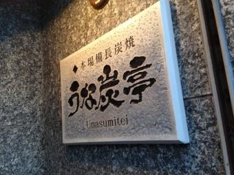 HamamatsuUnasumi_002_org.jpg