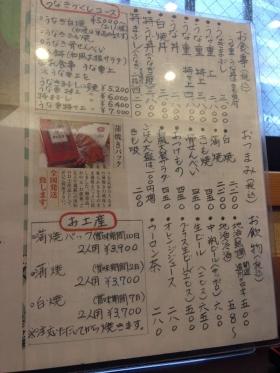 HamamatsuUnasumi_003_org.jpg