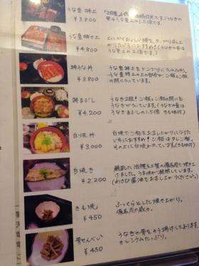 HamamatsuUnasumi_004_org.jpg