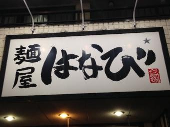 HanabiTakabata_001_org.jpg