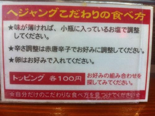 HigashiMikuniTanra_002_org.jpg