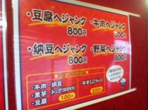 HigashiMikuniTanra_003_org.jpg