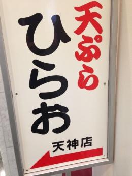 HiraoTenjin_004_org.jpg