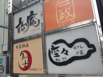 Honmachi1an_008_org.jpg