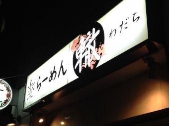 HonmachiWadachi_001_org.jpg