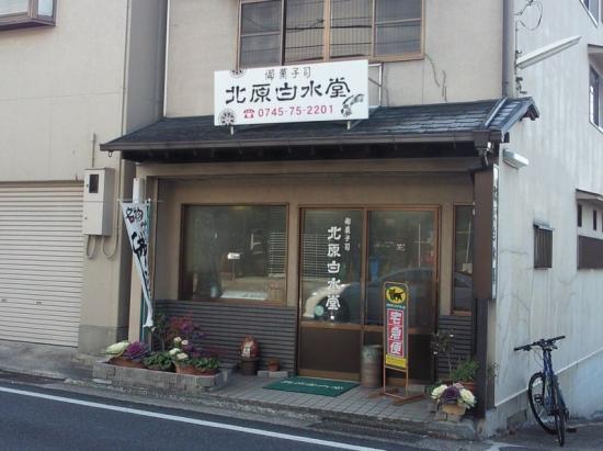 IkarugaKitaharahakusuido_003_org.jpg