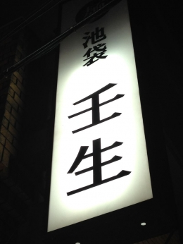 IkebukuroMibu_001_org.jpg