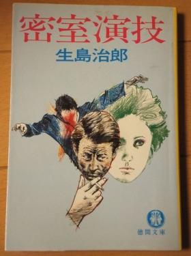 IkushimaJiroMisshitsuengi_org.jpg
