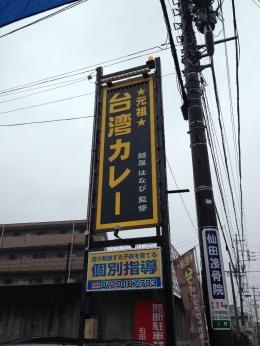 InuyamaTaiwanCurry_000_org.jpg