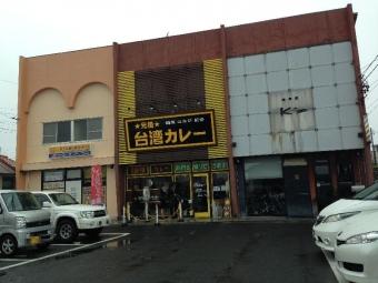 InuyamaTaiwanCurry_001_org.jpg