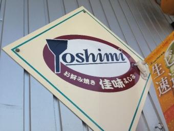 InuyamaYoshimi_011_org.jpg