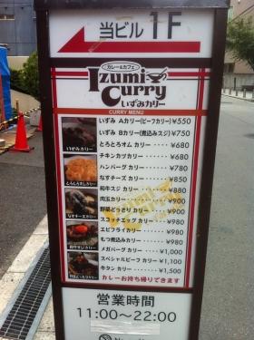 IzumiCurrySakahon_004_org.jpg