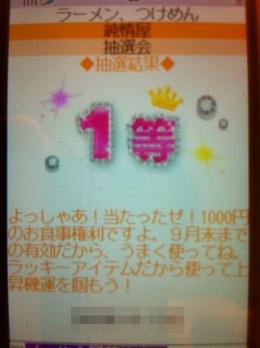Junjoya12_200_org.jpg