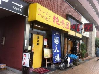 Junjoya12_201_org.jpg