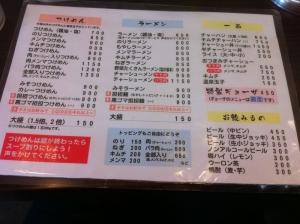Junjoya12_202_org.jpg